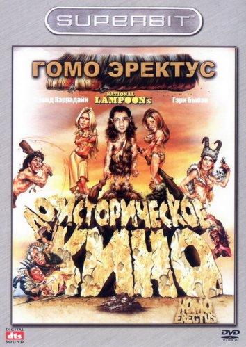 Смотреть Гомо Эректус онлайн в HD качестве 720p