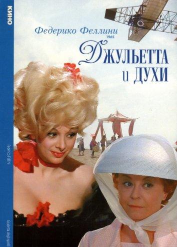Смотреть Джульетта и духи онлайн в HD качестве 720p