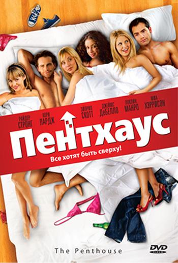 Смотреть Пентхаус онлайн в HD качестве 720p