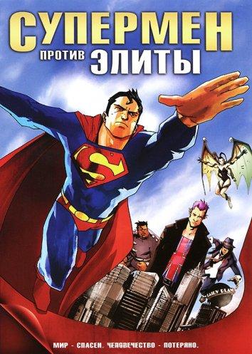 Смотреть Супермен против Элиты онлайн в HD качестве 720p