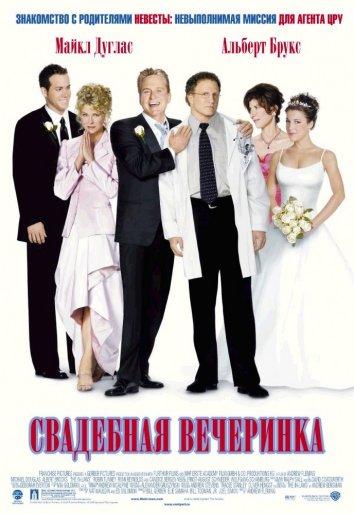 Смотреть Свадебная вечеринка онлайн в HD качестве 720p