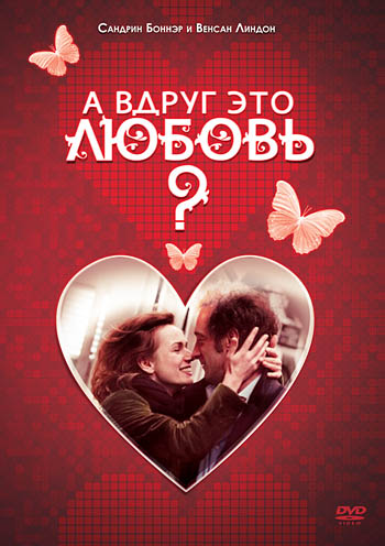 Смотреть А вдруг это любовь? онлайн в HD качестве 720p