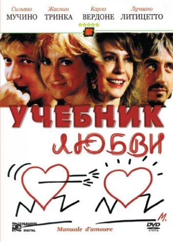 Смотреть Учебник любви онлайн в HD качестве 720p