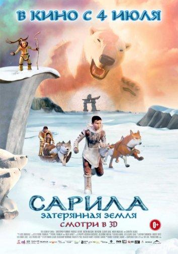 Смотреть Сарила: Затерянная земля онлайн в HD качестве 720p