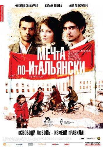 Смотреть Мечта по-итальянски онлайн в HD качестве 720p