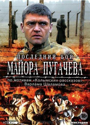 Смотреть Последний бой майора Пугачева онлайн в HD качестве 720p