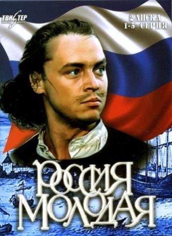 Смотреть Россия молодая онлайн в HD качестве 720p