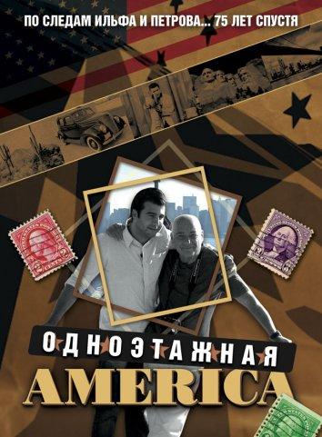 Смотреть Одноэтажная Америка онлайн в HD качестве 720p