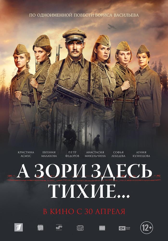Военные фильмы новинки русские военные фильмы смотреть