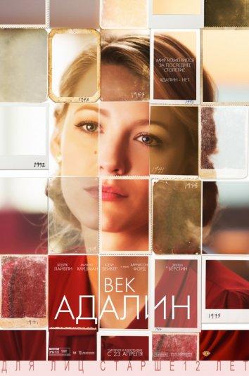 Смотреть Век Адалин онлайн в HD качестве 720p
