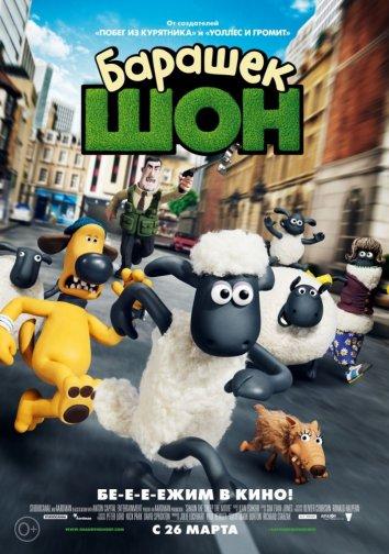 Смотреть Барашек Шон онлайн в HD качестве 720p
