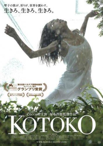 Смотреть Котоко онлайн в HD качестве 720p