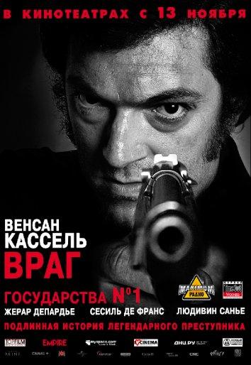 Смотреть Враг государства №1 онлайн в HD качестве 720p