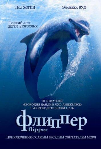 Смотреть Флиппер онлайн в HD качестве 720p