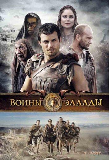 Смотреть Воины Эллады онлайн в HD качестве 720p