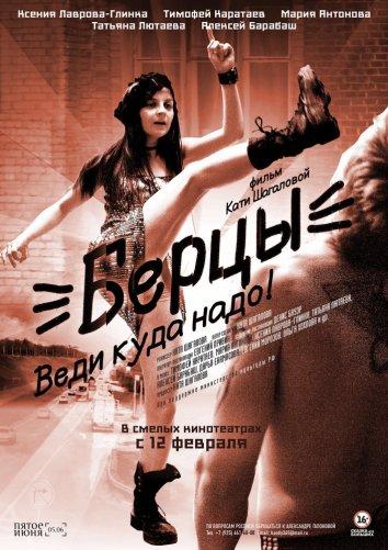 Смотреть Берцы онлайн в HD качестве 720p