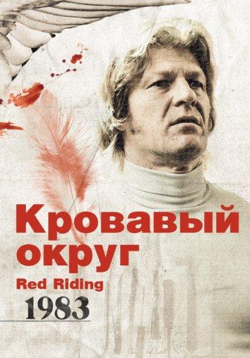Смотреть Кровавый округ: 1983 онлайн в HD качестве 720p