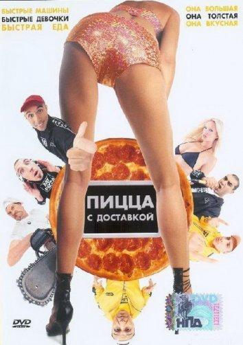 Смотреть Пицца с доставкой онлайн в HD качестве 720p