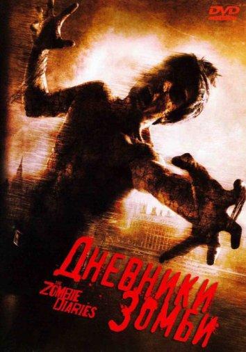 Смотреть Дневники зомби онлайн в HD качестве 720p