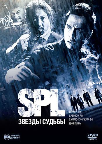 Смотреть S.P.L. Звезды судьбы онлайн в HD качестве 720p