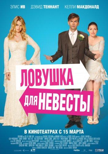 Смотреть Ловушка для невесты онлайн в HD качестве 720p