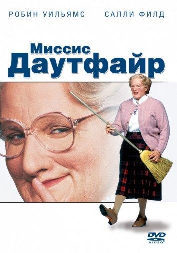 Смотреть Миссис Даутфайр онлайн в HD качестве 720p