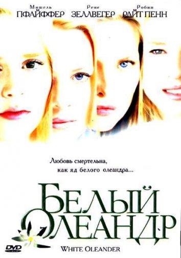 Смотреть Белый Олеандр онлайн в HD качестве 720p