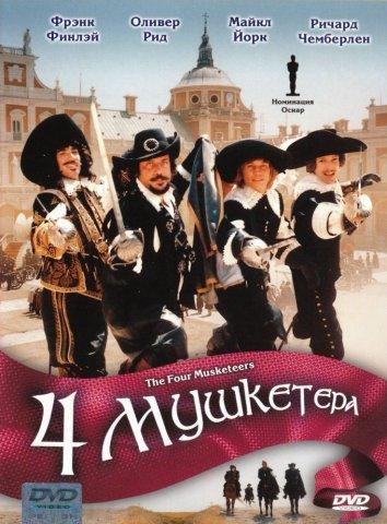 Смотреть Четыре мушкетера онлайн в HD качестве 720p