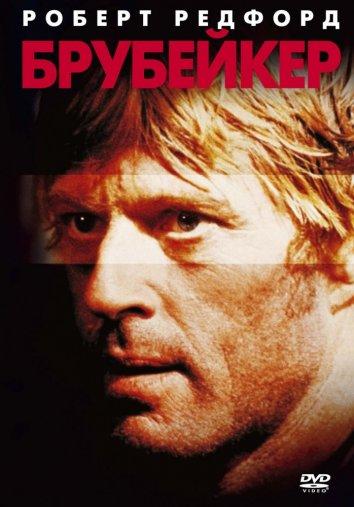 Смотреть Брубейкер онлайн в HD качестве 720p
