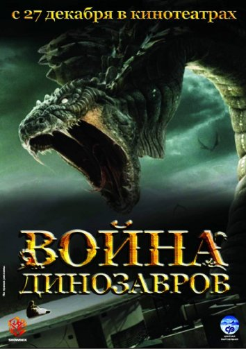 Смотреть Война динозавров онлайн в HD качестве 720p