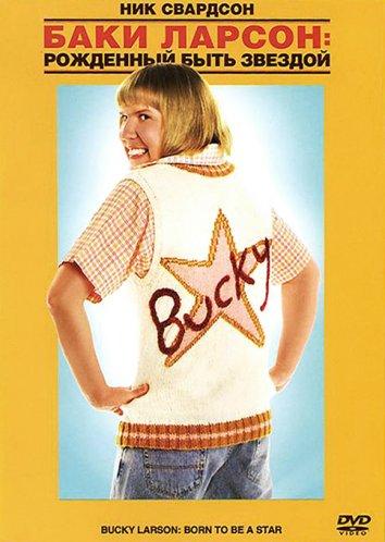 Смотреть Баки Ларсон: Рожденный быть звездой онлайн в HD качестве 720p