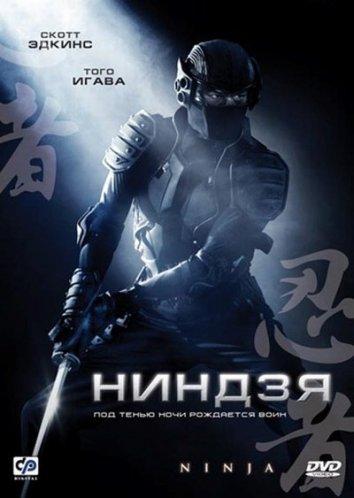 Смотреть Ниндзя онлайн в HD качестве 720p
