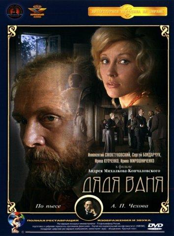 Смотреть Дядя Ваня онлайн в HD качестве 720p