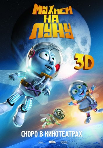 Смотреть Мухнём на Луну онлайн в HD качестве 720p