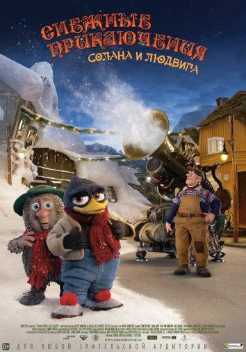 Смотреть Снежные приключения Солана и Людвига онлайн в HD качестве 720p