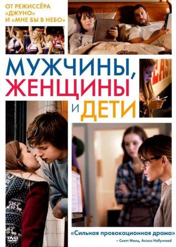Смотреть Мужчины, женщины и дети онлайн в HD качестве 720p