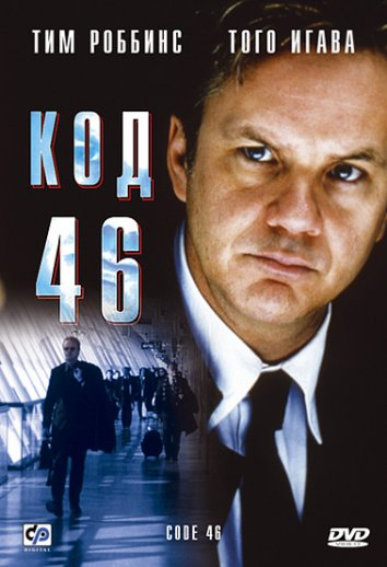 Смотреть Код 46 онлайн в HD качестве 720p