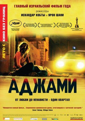 Смотреть Аджами онлайн в HD качестве 720p