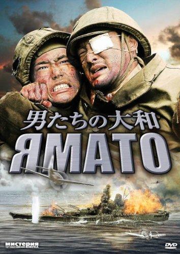 Смотреть Ямато онлайн в HD качестве 720p