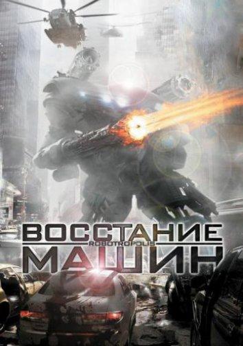 Смотреть Восстание машин онлайн в HD качестве 720p