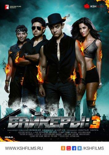 Смотреть Байкеры3 онлайн в HD качестве 720p
