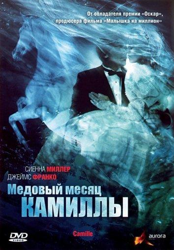 Смотреть Медовый месяц Камиллы онлайн в HD качестве 720p