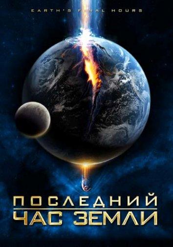 Смотреть Последний час Земли онлайн в HD качестве 720p