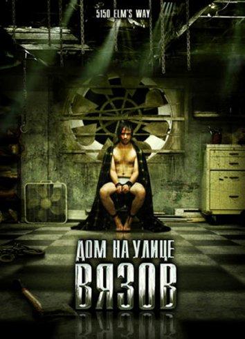 Смотреть Дом на улице Вязов онлайн в HD качестве 720p