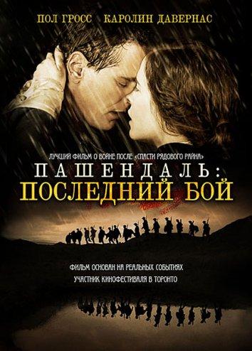 Смотреть Пашендаль: Последний бой онлайн в HD качестве 720p