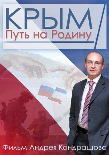Смотреть Крым. Путь на Родину онлайн в HD качестве 720p