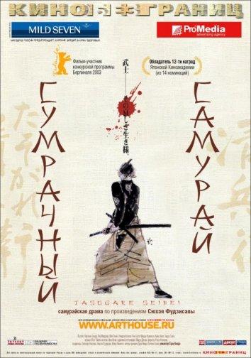 Смотреть Сумрачный самурай онлайн в HD качестве 720p