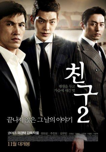Смотреть Друг2 онлайн в HD качестве 720p