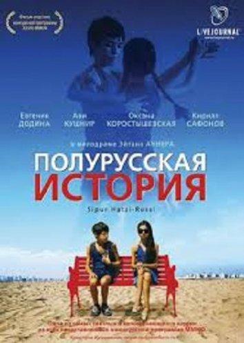 Смотреть Полурусская история онлайн в HD качестве 720p