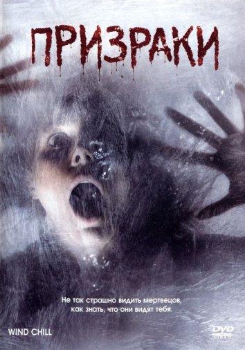 Смотреть Призраки онлайн в HD качестве 720p